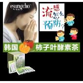 Esungcho Persimmon 1500mg Herbal Tea (20 sachets) - Immune Support