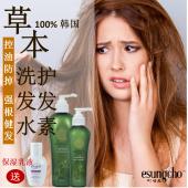 Esungcho Hair Shampoo + Hair Treatment, FREE Body Lotion